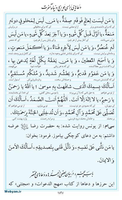 مفاتیح مرکز طبع و نشر قرآن کریم صفحه 1727