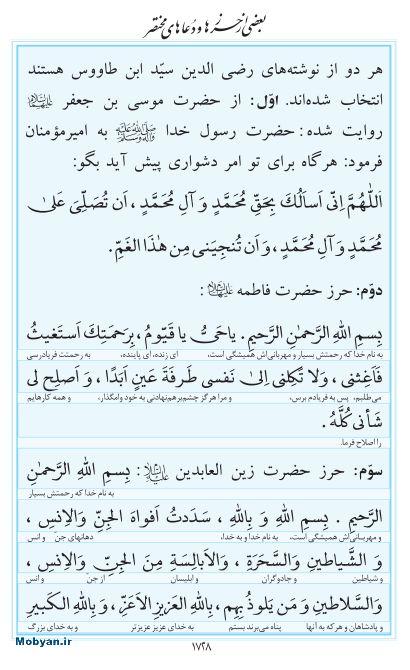 مفاتیح مرکز طبع و نشر قرآن کریم صفحه 1728