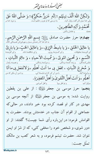 مفاتیح مرکز طبع و نشر قرآن کریم صفحه 1730