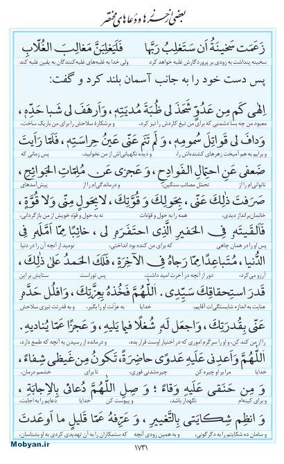 مفاتیح مرکز طبع و نشر قرآن کریم صفحه 1731