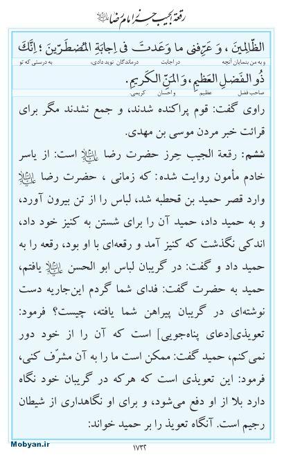 مفاتیح مرکز طبع و نشر قرآن کریم صفحه 1732