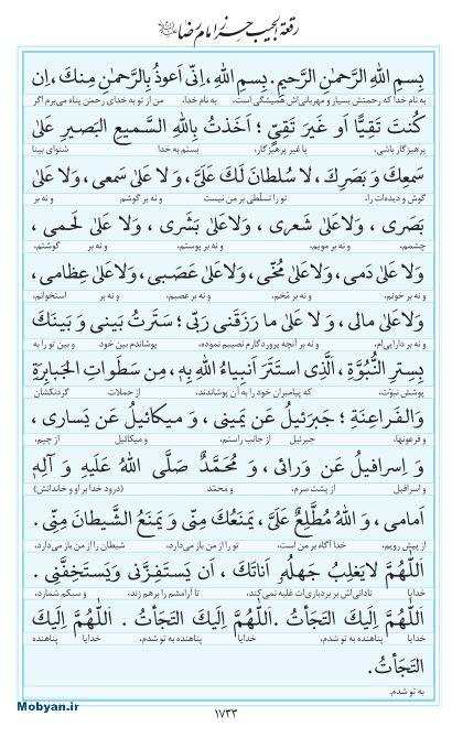 مفاتیح مرکز طبع و نشر قرآن کریم صفحه 1733