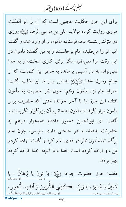 مفاتیح مرکز طبع و نشر قرآن کریم صفحه 1734