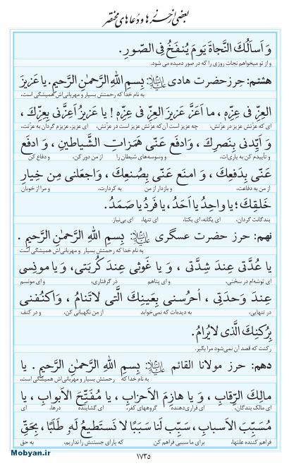 مفاتیح مرکز طبع و نشر قرآن کریم صفحه 1735
