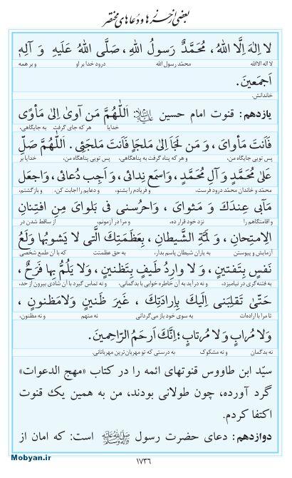 مفاتیح مرکز طبع و نشر قرآن کریم صفحه 1736