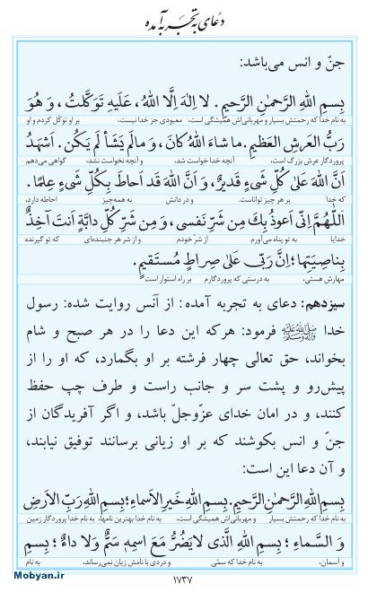 مفاتیح مرکز طبع و نشر قرآن کریم صفحه 1737