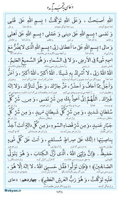 مفاتیح مرکز طبع و نشر قرآن کریم صفحه 1738