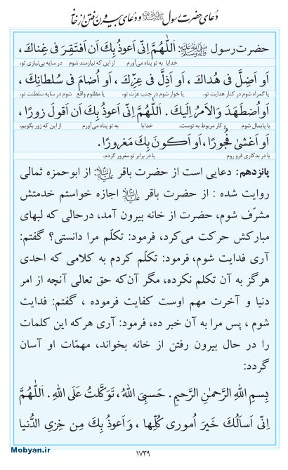 مفاتیح مرکز طبع و نشر قرآن کریم صفحه 1739