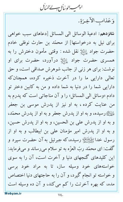 مفاتیح مرکز طبع و نشر قرآن کریم صفحه 1740