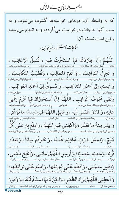 مفاتیح مرکز طبع و نشر قرآن کریم صفحه 1741