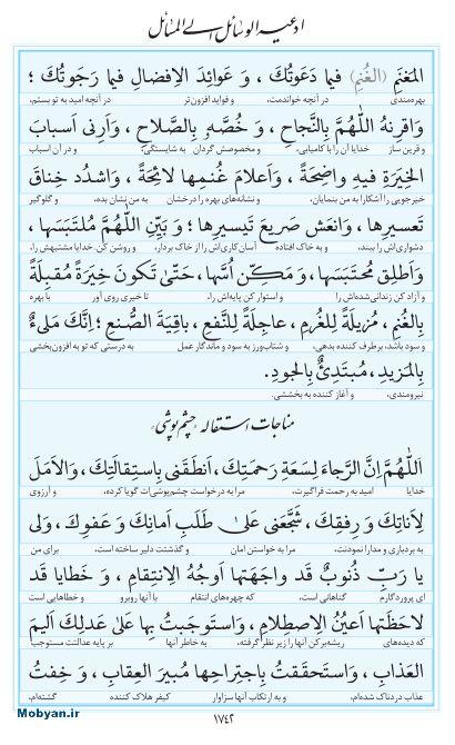 مفاتیح مرکز طبع و نشر قرآن کریم صفحه 1742