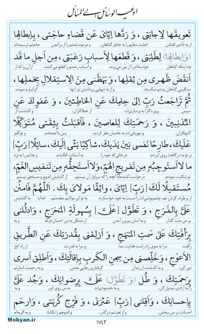 مفاتیح مرکز طبع و نشر قرآن کریم صفحه 1743
