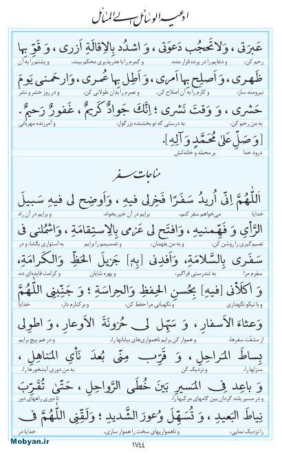 مفاتیح مرکز طبع و نشر قرآن کریم صفحه 1744