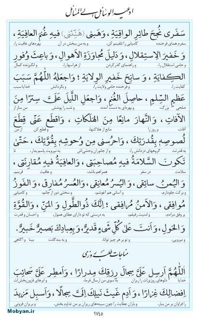 مفاتیح مرکز طبع و نشر قرآن کریم صفحه 1745
