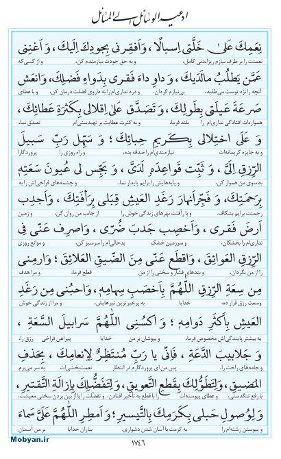 مفاتیح مرکز طبع و نشر قرآن کریم صفحه 1746