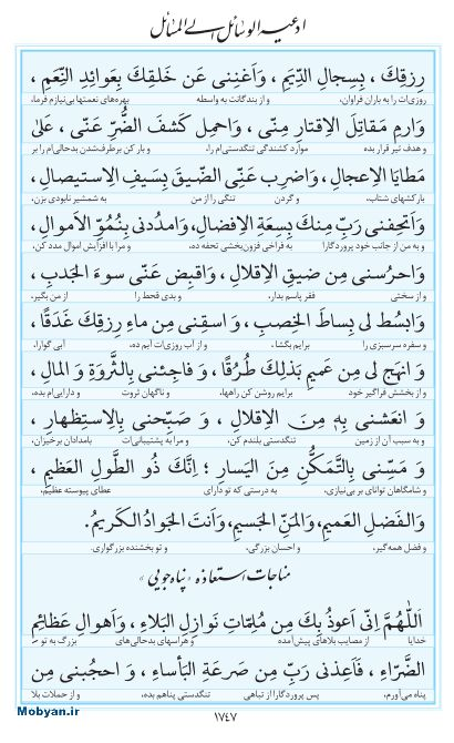 مفاتیح مرکز طبع و نشر قرآن کریم صفحه 1747