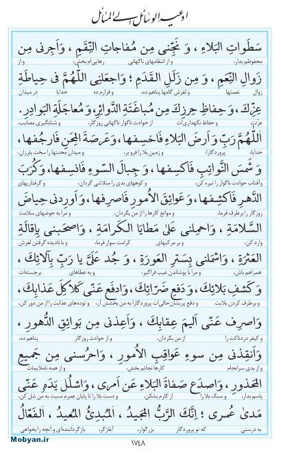 مفاتیح مرکز طبع و نشر قرآن کریم صفحه 1748