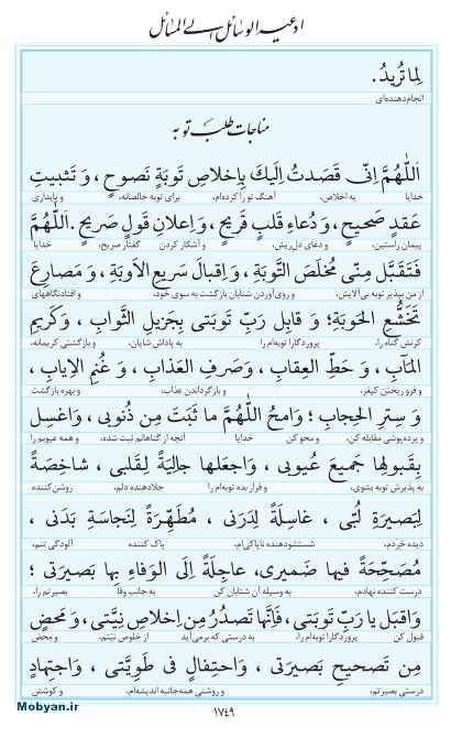 مفاتیح مرکز طبع و نشر قرآن کریم صفحه 1749
