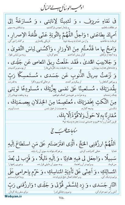 مفاتیح مرکز طبع و نشر قرآن کریم صفحه 1750