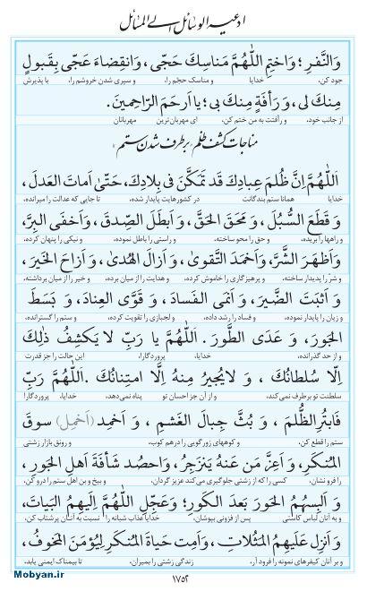 مفاتیح مرکز طبع و نشر قرآن کریم صفحه 1752