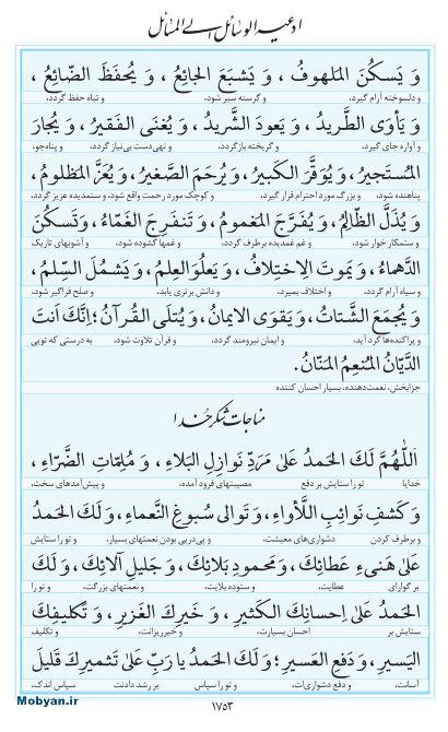 مفاتیح مرکز طبع و نشر قرآن کریم صفحه 1753