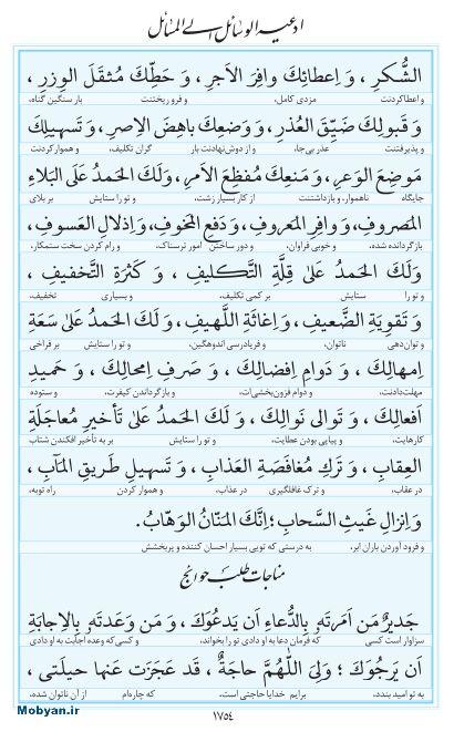 مفاتیح مرکز طبع و نشر قرآن کریم صفحه 1754
