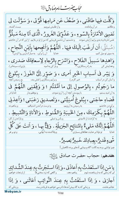 مفاتیح مرکز طبع و نشر قرآن کریم صفحه 1755