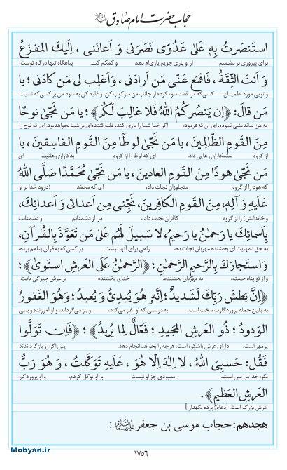 مفاتیح مرکز طبع و نشر قرآن کریم صفحه 1756