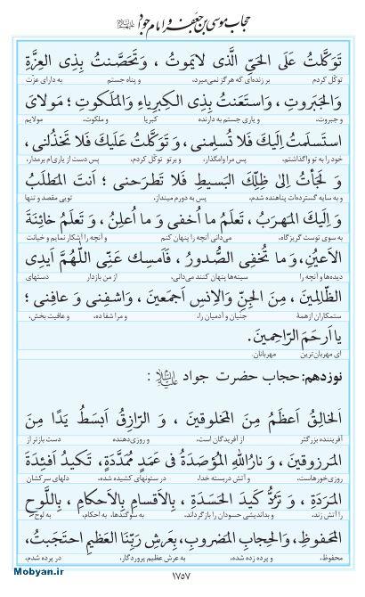 مفاتیح مرکز طبع و نشر قرآن کریم صفحه 1757