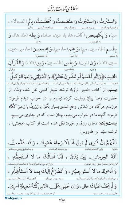 مفاتیح مرکز طبع و نشر قرآن کریم صفحه 1758
