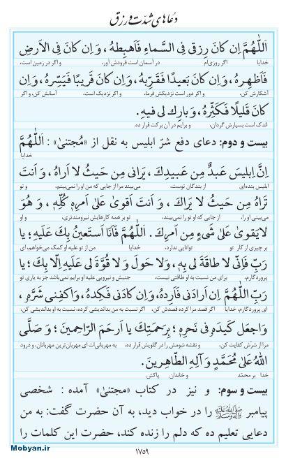 مفاتیح مرکز طبع و نشر قرآن کریم صفحه 1759