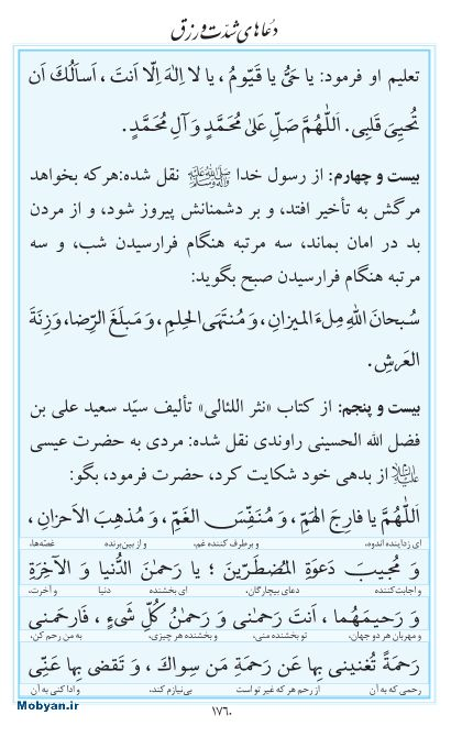 مفاتیح مرکز طبع و نشر قرآن کریم صفحه 1760