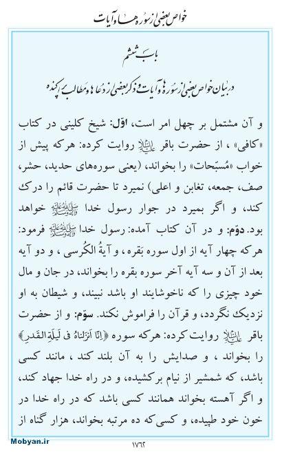 مفاتیح مرکز طبع و نشر قرآن کریم صفحه 1762