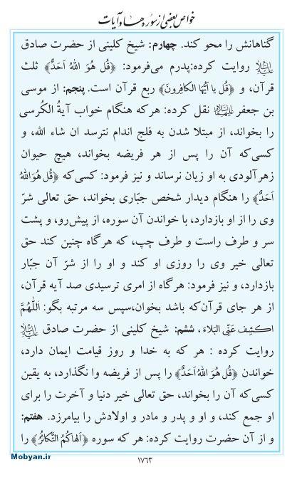 مفاتیح مرکز طبع و نشر قرآن کریم صفحه 1763
