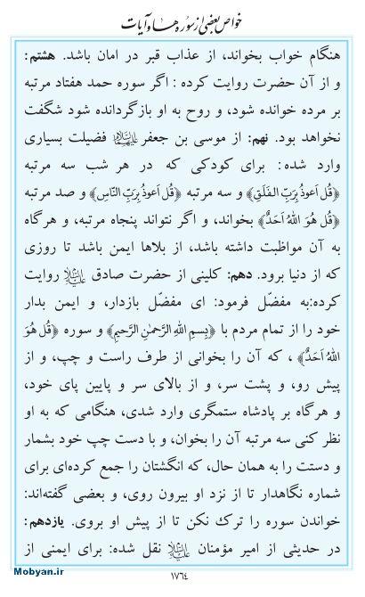 مفاتیح مرکز طبع و نشر قرآن کریم صفحه 1764
