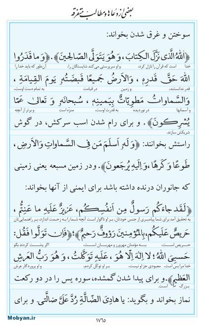 مفاتیح مرکز طبع و نشر قرآن کریم صفحه 1765