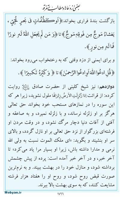 مفاتیح مرکز طبع و نشر قرآن کریم صفحه 1766
