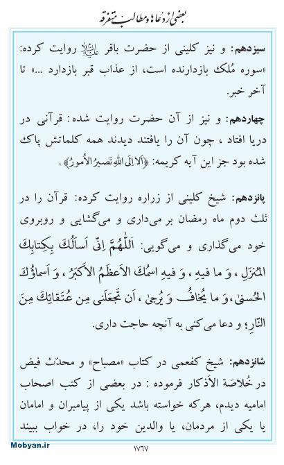 مفاتیح مرکز طبع و نشر قرآن کریم صفحه 1767