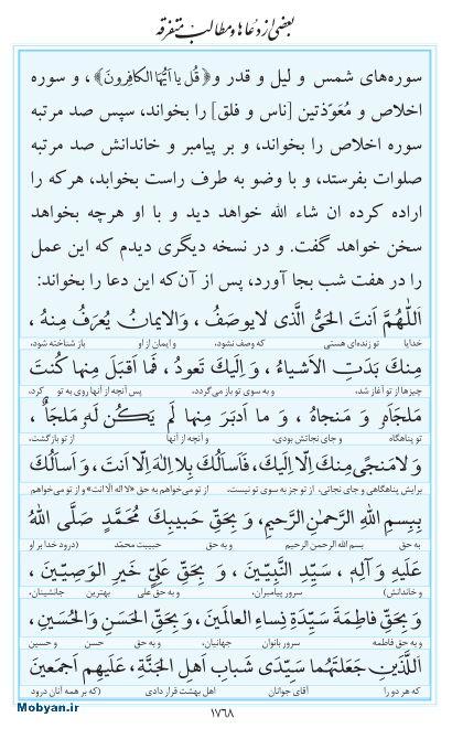 مفاتیح مرکز طبع و نشر قرآن کریم صفحه 1768