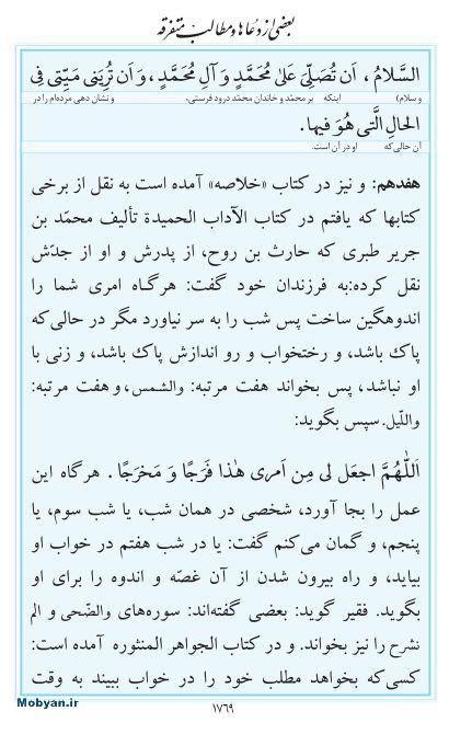مفاتیح مرکز طبع و نشر قرآن کریم صفحه 1769