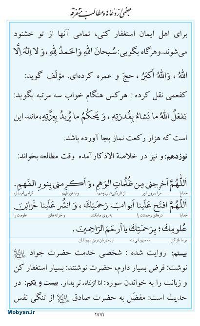 مفاتیح مرکز طبع و نشر قرآن کریم صفحه 1771