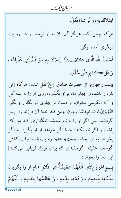مفاتیح مرکز طبع و نشر قرآن کریم صفحه 1773
