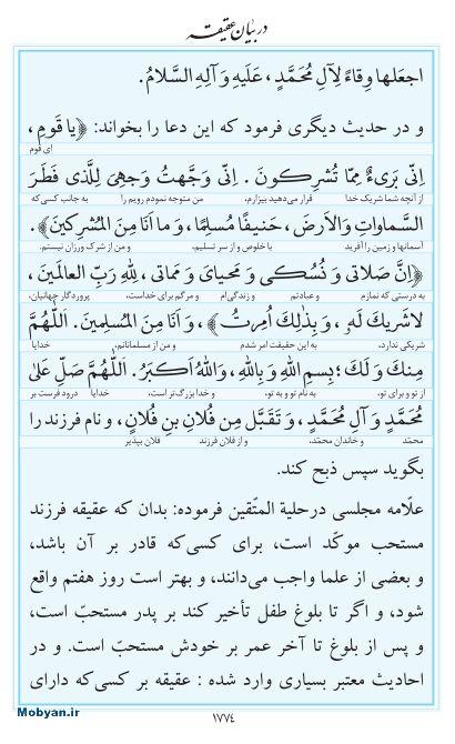 مفاتیح مرکز طبع و نشر قرآن کریم صفحه 1774