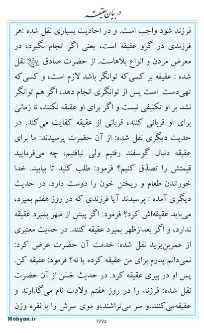 مفاتیح مرکز طبع و نشر قرآن کریم صفحه 1775
