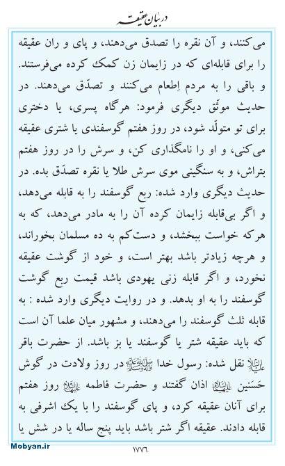 مفاتیح مرکز طبع و نشر قرآن کریم صفحه 1776
