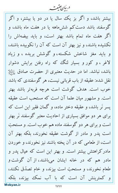 مفاتیح مرکز طبع و نشر قرآن کریم صفحه 1777