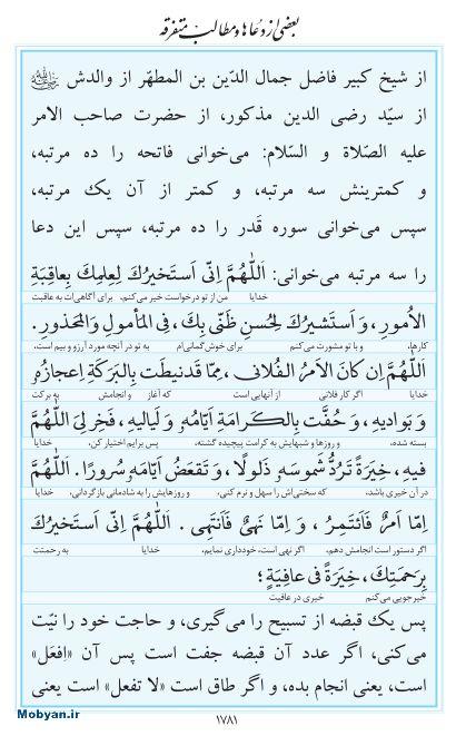 مفاتیح مرکز طبع و نشر قرآن کریم صفحه 1781