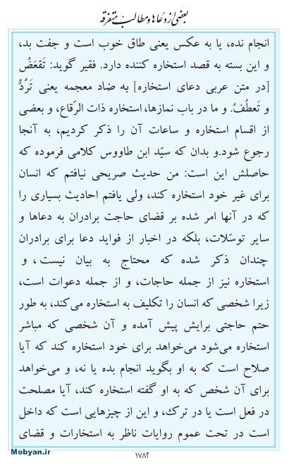 مفاتیح مرکز طبع و نشر قرآن کریم صفحه 1782