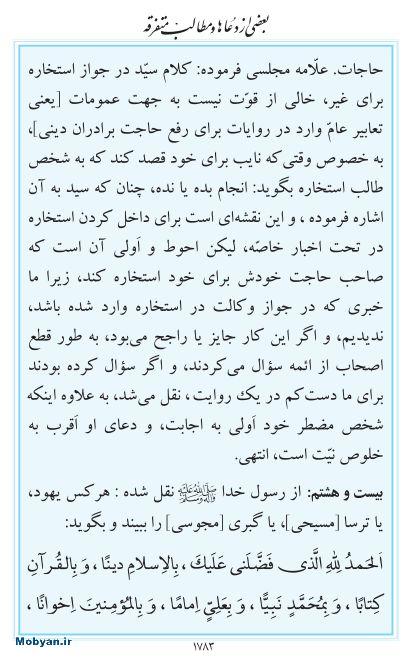 مفاتیح مرکز طبع و نشر قرآن کریم صفحه 1783
