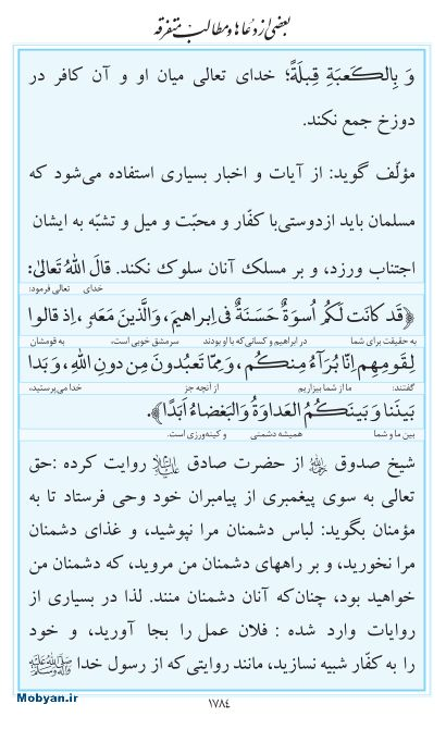 مفاتیح مرکز طبع و نشر قرآن کریم صفحه 1784